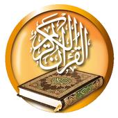 Al Quran Udru Terjma & Audio 3.0.5