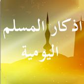 اذكار المسلم اليومية(2016) 2.0