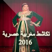 تكاشط مغربية عصرية 2016 1.0