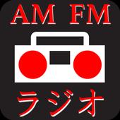 Japanese Radio Japan - FM AM Music 4.7