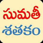 Bhaskara Sathakam Telugu Poems 1 5 APK Download - Android