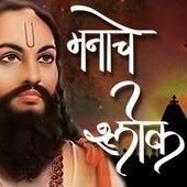 Marathi Manache Shlok 1.0