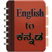 English To Kannada Dictionary 4.1