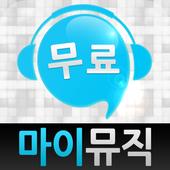 마이뮤직 - 무료음악, 뮤직비디오, 음악찾기 1.00.06