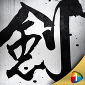 劍歌-仙寵翻身躍龍門 2.0.34