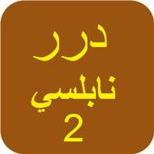 com.myway.dorar2 3.0