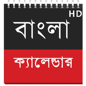 Bangla Calendar HD with Notepad 6.0