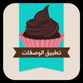 وصفات آيس كريم مثلجات حلويات 2.1