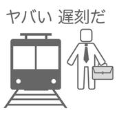 30秒で通勤する方法〜八王子から東京駅まで〜究極のバカゲー 1.1