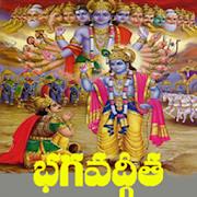 Bhagavad Gita in Telugu 1.1