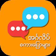 English Speaking for Myanmar 1.0.5
