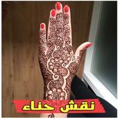 com.nakchhenna.hennaalfain