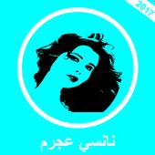 com.nancyajram.mohammednouga 1.0