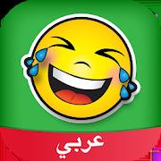 Amino Humor Arabic تحشيش 2.6.31161