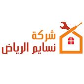 شركة نسايم الرياض للخدمات 1.0