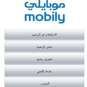 خدمات موبايلي 3.2