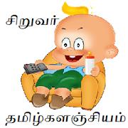 தமிழ்களஞ்சியம் Tamil Stories 1.0