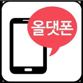 올댓폰 카페 공식앱-스마트폰최저가,버스폰,뽐뿌