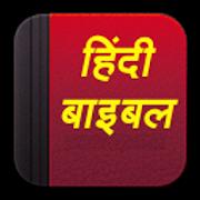 Hindi BibleClayAppsBooks & Reference
