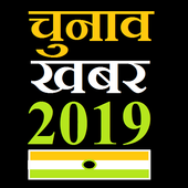PM Election News 2019 India 3