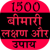 1500 Bimari Lakshan Aur Upay 0.0.3
