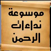 موسوعة نداءات الرحمن 1.0