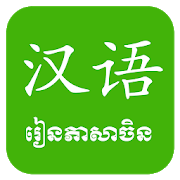Khmer Learn Chinese 1.2