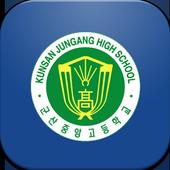 군산중앙고등학교 총동문회