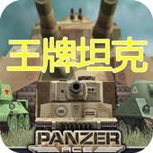 王牌坦克(Panzer Ace) Online 1.0