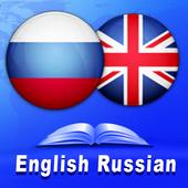 English - Russian Dictionary 1.0