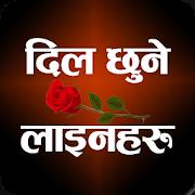 Saptahik : Nepali Magazine 1 09 APK Download - Android