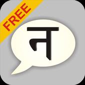 Nepali Static Keypad IME 1.4