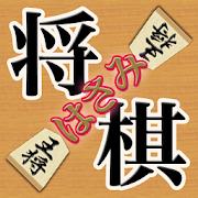 どこでもはさみ将棋(しょうぎ)〜初心者も安心のはさみ将棋盤〜 1.0.6