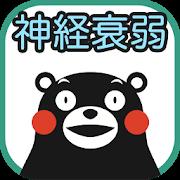 くまモンの神経衰弱(しんけいすいじゃく)〜トランプゲーム〜 1.0.7