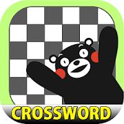 クロスワード くまモンバージョン(無料でかんたんパズルゲーム 1.0.13