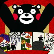 くまモンの花札(こいこい) 1.0.8