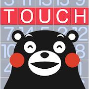 タッチナンバー くまモンバージョン(脳トレーニングに最適) 1.0.5