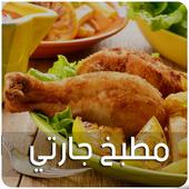 وصفات طبخ سهلة اقتصادية بالصور 8.0.5
