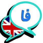 ترجمه انگلیسی به فارسی 2.0