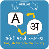 English To Marathi Translator 1.0.1