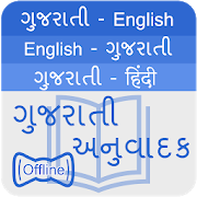 Gujarati Dictionary 1.0.1