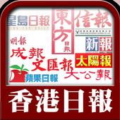 香港日紙 1.2