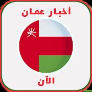 أخبار عمان 1.0