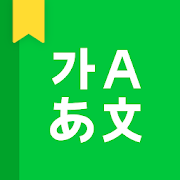 Korean Dictionary & Translate 2.5.6