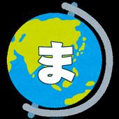 海外の反応ブログまとめ 1.1