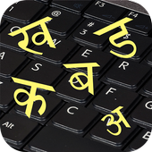 Marathi Keyboard 1 0 APK Download - Android Productivity Apps