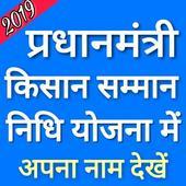 PM Kisan Nidhi yojna list 2019-20 1.2