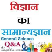 विज्ञान का सामान्यज्ञान  - General Science 2.0