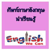 คำศัพท์ภาษาอังกฤษ 1.0