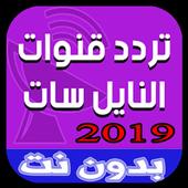 Top 49 Apps Similar to com samapps taradodat_nilsat_aljadida